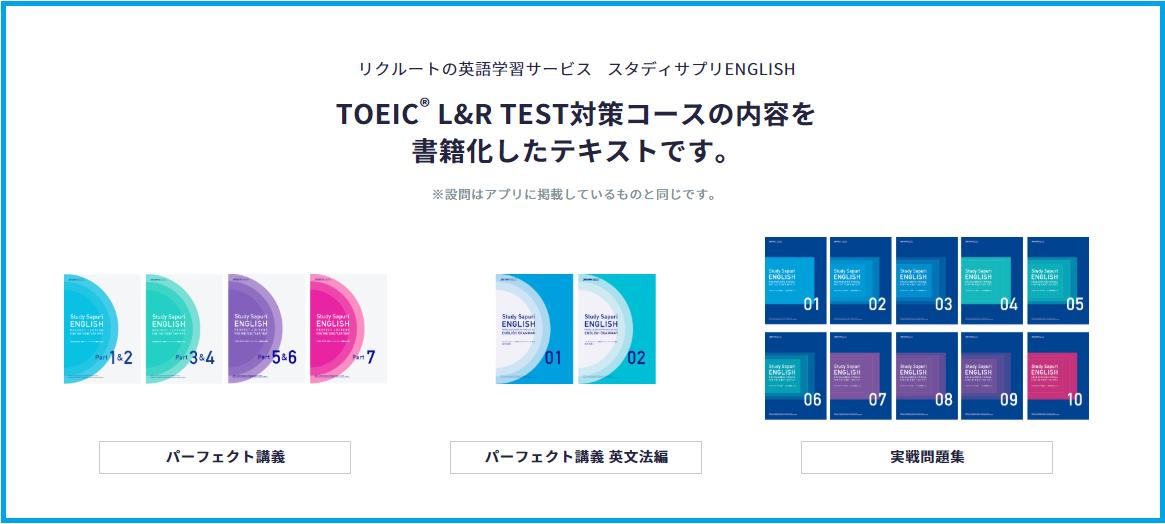 studysapri toeic books