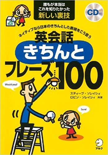ネイティブなら日本のきちんとした表現をこう言う 英会話きちんとフレーズ100