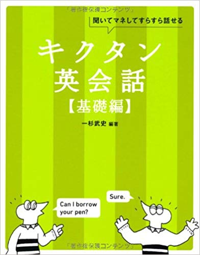 キクタン英会話【基礎編】