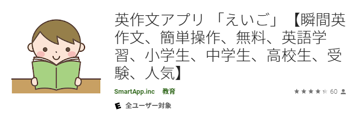 英作文アプリ